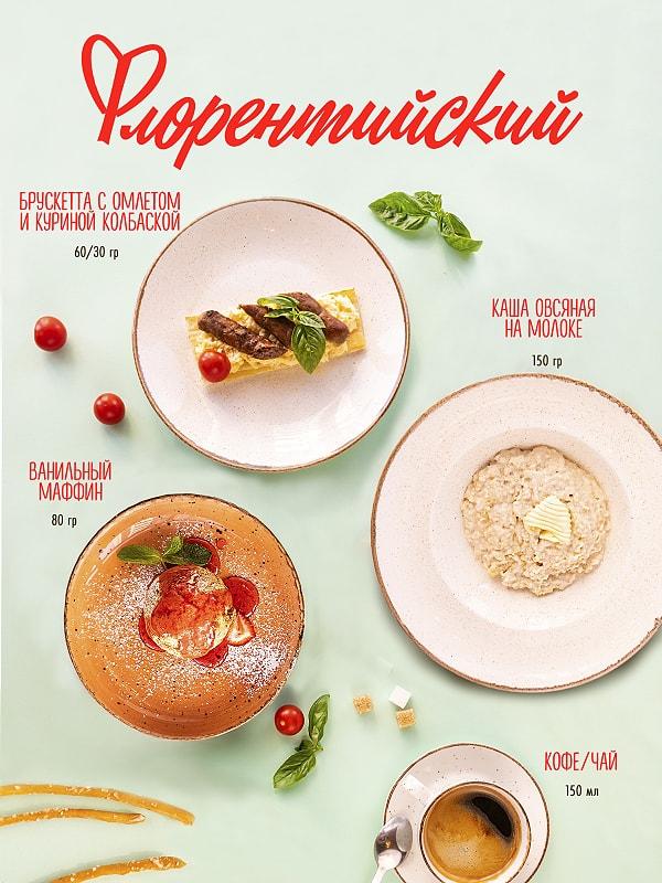 флорентийский завтрак