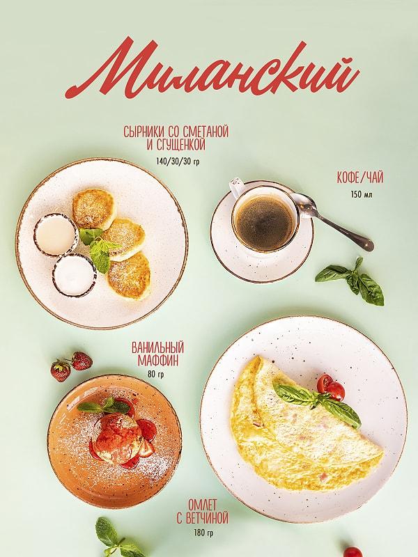 миланский завтрак