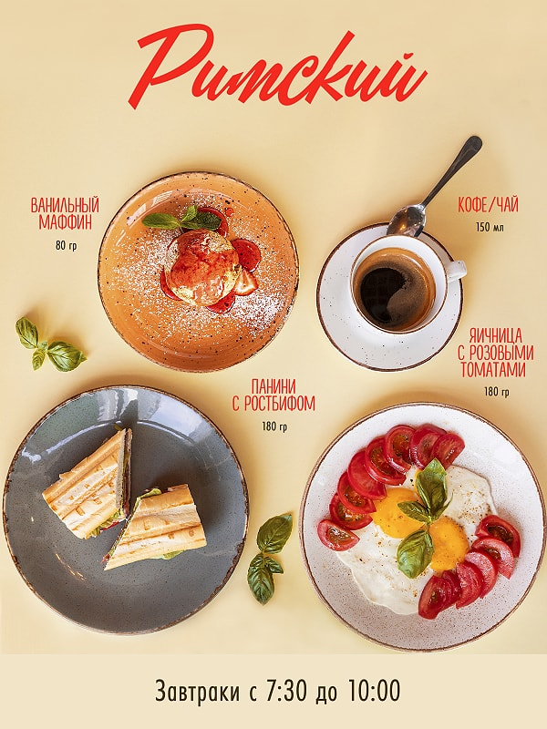 римский завтрак