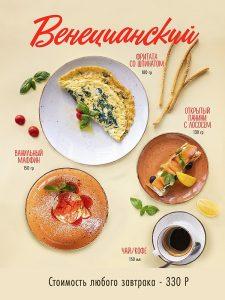 венецианский завтрак