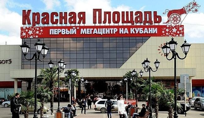 Красная площадь торговый центр Краснодар