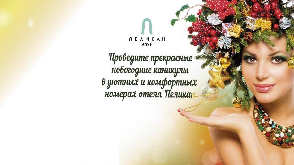 отель на Новый Год в Краснодаре